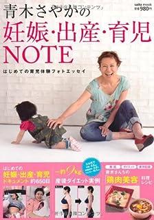 青木さやかの妊娠・出産・育児NOTE—はじめての育児体験フォトエッセイ (saita mook)...