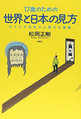 17歳のための世界と日本の見方―セイゴオ先生の人間文化講義