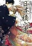 日本橋心中 (ミリオンコミックス  Hertz Series 88)