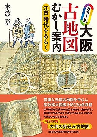 カラー版 大阪古地図むかし案内: 江戸時代をあるく