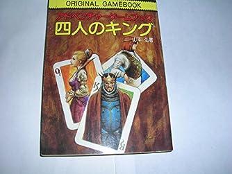 四人のキング (現代教養文庫―アドベンチャーゲームブック (1236))