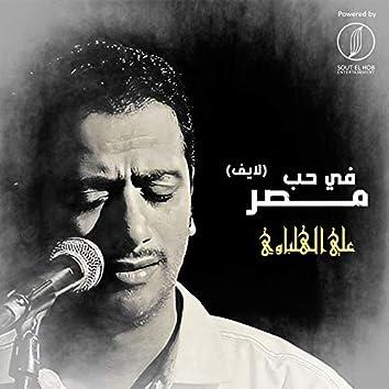 Fe Hob Masr (Live)