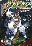 ダブルクロス The 3rd Edition リプレイ・カオスガーデン  楽園のイヴ (富士見ドラゴン・ブック)