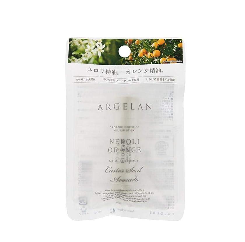 オーブン正気ネーピアアルジェラン オイルリップS ネロリ&オレンジ 4g