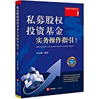 Private Equity Practice Operational Guidelines (revised)(Chinese Edition)