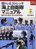 筋トレ&ストレッチ 海上自衛隊マニュアル (WAC BOOK)