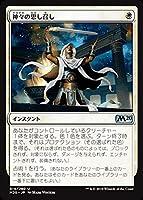 MTG マジック:ザ・ギャザリング 神々の思し召し アンコモン 基本セット2020 M20-019 | 日本語版 インスタント 白