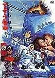 テレマークの要塞(スペシャル・プライス)[DVD]