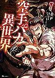 空手バカ異世界 1 (ヒューコミックス)