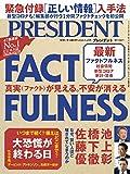 真実(ファクト)が見える。不安が消える 最新ファクトフルネス FACTFULNESS(プレジデント2020年5/29号)