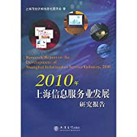 2010 Information Service Industry in Shanghai report(Chinese Edition)
