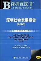 深圳社会发展报告(2008)(含光盘)