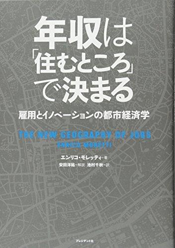 年収は「住むところ」で決まる  雇用とイノベーションの都市経済学