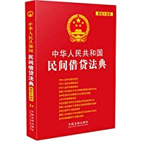 Private lending Codex People's Republic of China: the latest update(Chinese Edition)