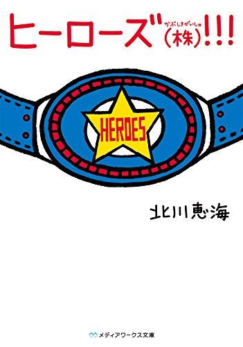 ヒーローズ(株)!!! (メディアワークス文庫)