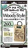 アース虫よけネットEX WoodyStyle おしゃれな木製カバー付 [260日用]