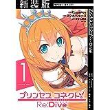【新装版】プリンセスコネクト! Re:Dive(1) (サイコミ×裏少年サンデーコミックス)