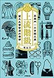 上流階級 富久丸百貨店外商部 II (小学館文庫)