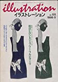 illustration (イラストレーション) 1998年 5月号 田辺ヒロシ&ジェフリー・フルビマーリ ダン・ヤッカリーノ 河原崎秀之