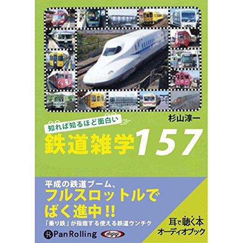 『知れば知るほど面白い鉄道雑学157』のカバーアート