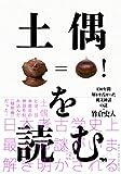 土偶を読む――130年間解かれなかった縄文神話の謎