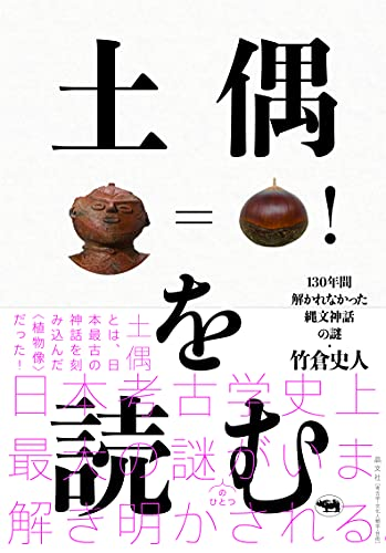 ついに考古学史上最大の謎を解明!?『土偶を読む』