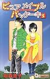 ピュア メイプル パンケーキ 5 (クイーンズコミックス)