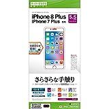 ラスタバナナ iPhone8 Plus/iPhone7 Plus フィルム 平面保護 スーパーさらさら 反射防止 アイフォン 液晶保護フィルム R857IP7SB