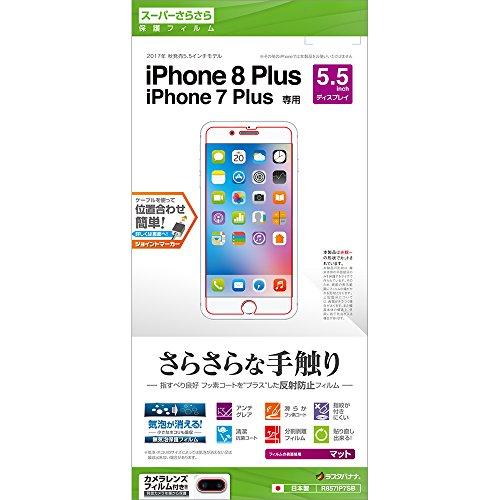 ラスタバナナ iPhone8 Plus/iPhone7 Plus 兼用 フィルム 平面保護 スーパーさらさら 反射防止 アイフォン 液晶保護フィルム R857IP7SB