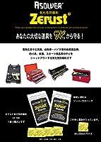 ZERUST 気化性防錆剤 CT-100 1.5g×5個入り