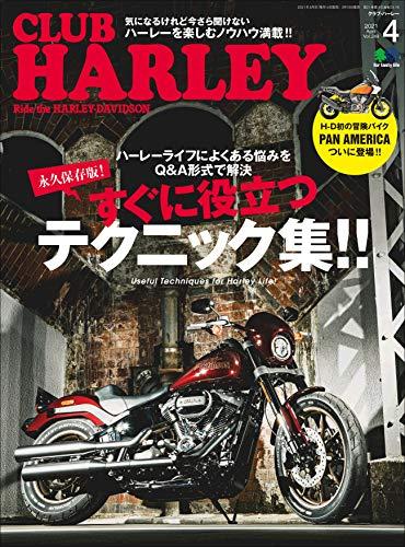 CLUB HARLEY (クラブハーレー)2021年4月号 Vol.249(すぐに役立つテクニック集!!)[雑誌]