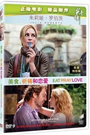 美食、祈祷和恋爱(DVD9)