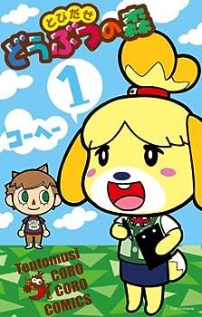 Comic ?????????? 1 (??????????????) [Japanese] Book