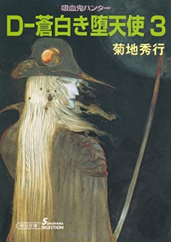 D-蒼白き堕天使―吸血鬼ハンター 9 (3) (朝日文庫―ソノラマセレクション (き18-13))