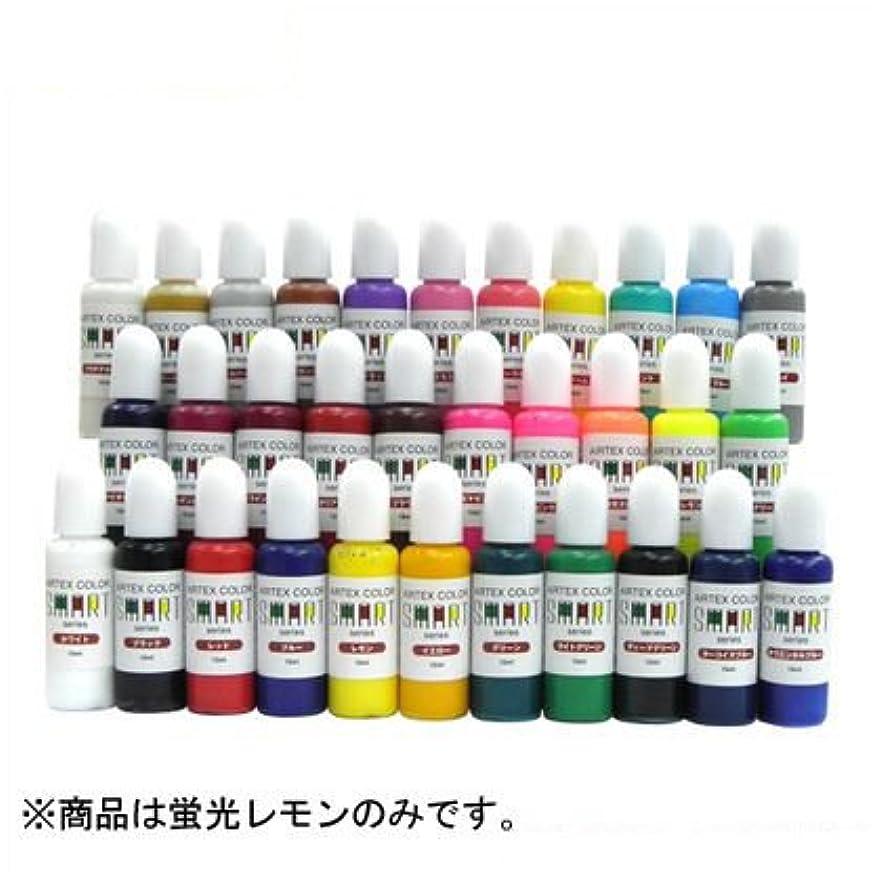 再集計適用する活発エアテックス カラースマートシリーズ 蛍光レモン ACS20
