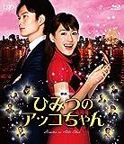 映画 ひみつのアッコちゃん[Blu-ray/ブルーレイ]