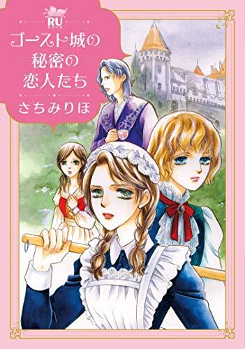 ゴースト城の秘密の恋人たち【単行本版】 (ロマンス・ユニコ)