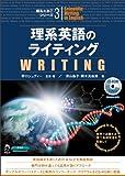 理系たまごシリーズ(3)理系英語のライティング