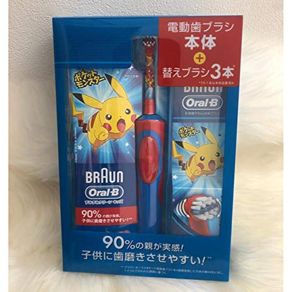 モットーパン屋手段BRAUN ORAL-B 子供用電動歯ブラシ 本体 & 替えブラシ3本 ピカチュウ
