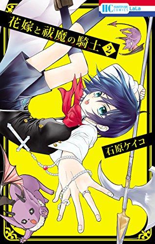 花嫁と祓魔の騎士 2 (花とゆめコミックス)