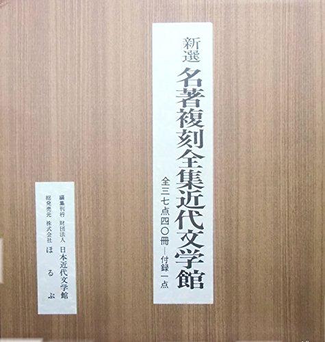 日本近代文学館 新選 名著復刻全集 1セット全37点40冊