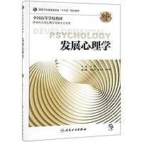 发展心理学(第3版/本科心理/配增值)