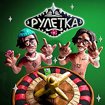 Рулетка (feat. Xemory) [Prod. by OutName]