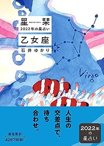 星栞 2022年の星占い 乙女座