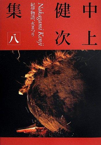 中上健次集〈8〉紀伊物語、火まつり / 中上 健次