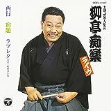 柳亭痴楽 落語名人集(ライヴ) 西行/宿題/ラブレター (S39年度版)