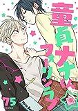 童貞ナナくん☆フォーリンラブ(1) (arca comics)