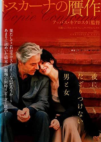 トスカーナの贋作 [DVD]