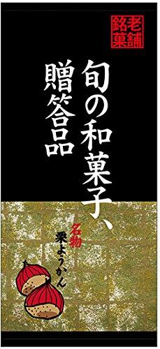 旬の和菓子贈答品 栗 店頭幕 68209(受注生産) [並行輸入品]