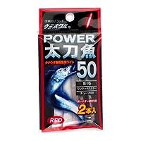 ルミカ(日本化学発光) パワー太刀魚50レッド(2本入リ)